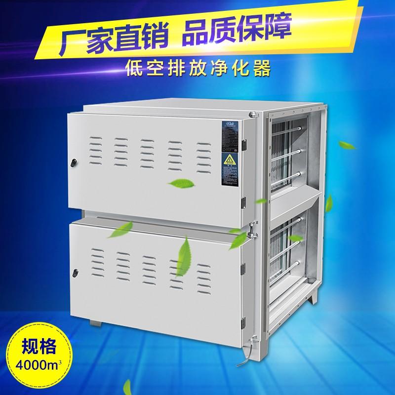 攀峰低空排放油烟净化器环保静电分离器镀锌板烤漆